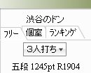 Sanma20090308_690_r1900